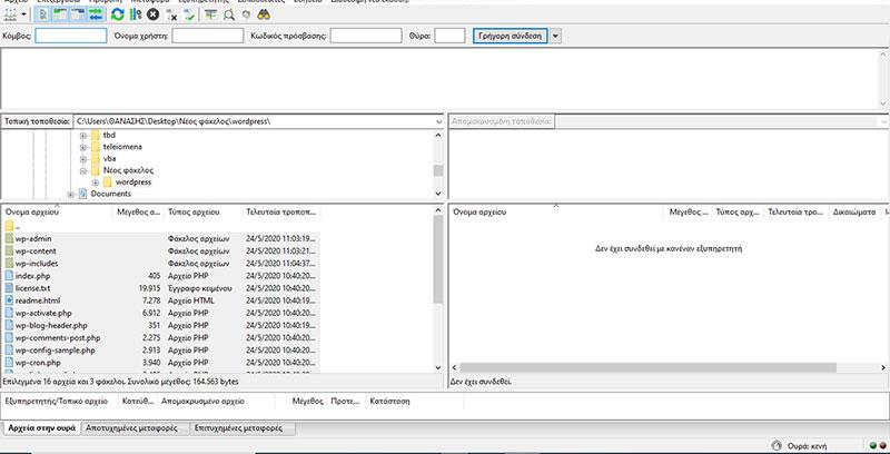 Ανέβασμα των αρχείων με filezilla ftp
