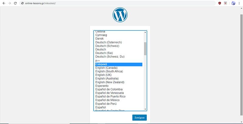 οδηγός εγκατάστασης του wordpress