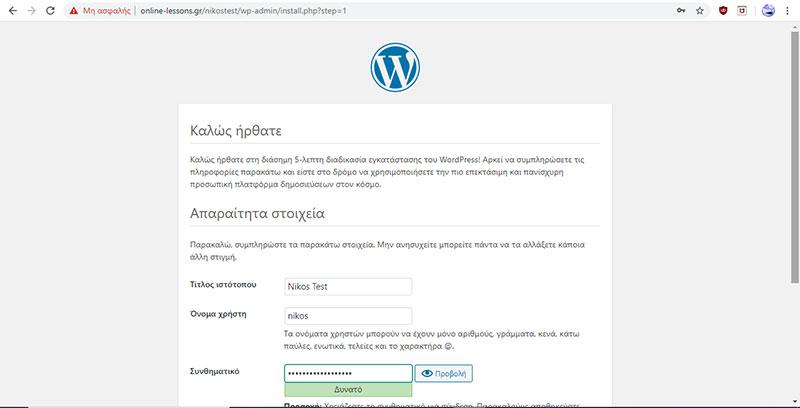 εγκατάστασης wordpress