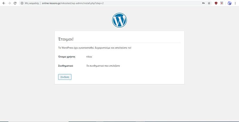 Η εγκατάσταση wordpress ολοκληρώθηκε