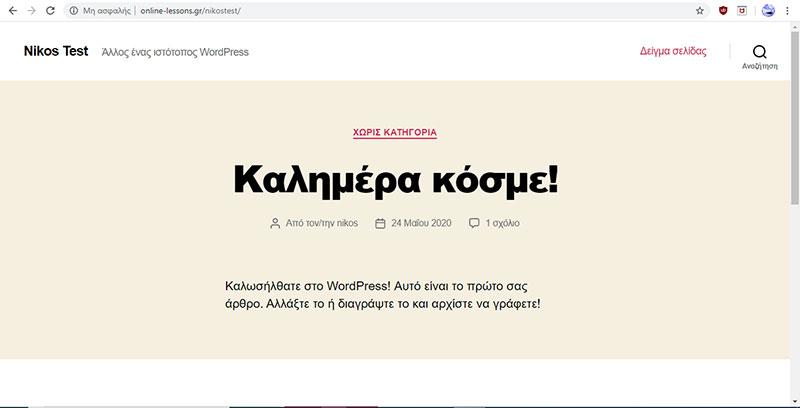 Η αρχική σελίδα wordpress