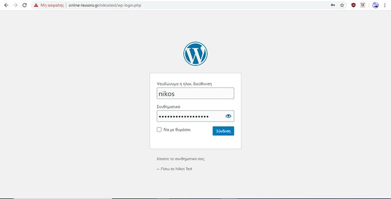 Πως κάνουμε login στο wordpress