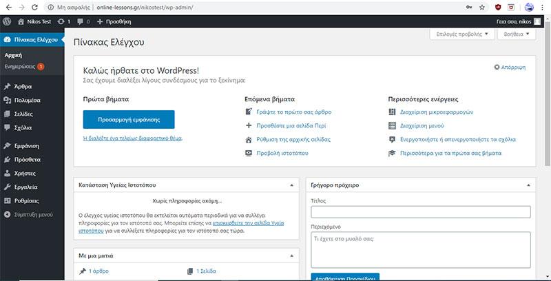 Περιβάλλον διαχείρισης wordpress