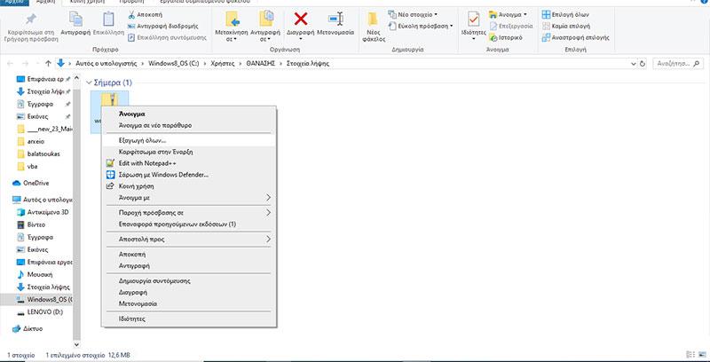 extract αρχείων εγκατάστασης wordpress