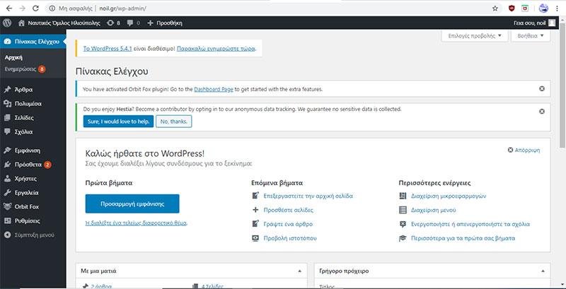 Αρχική σελίδα διαχείρισης wordpress