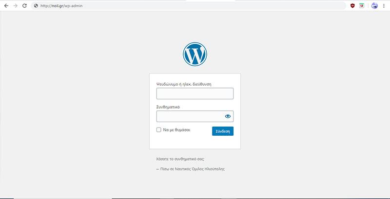 μπαίνουμε στη διαχείριση του wordpress