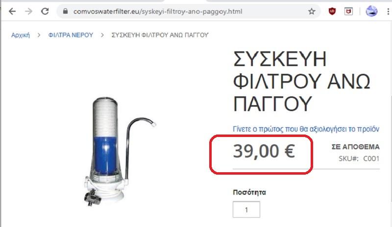 Στα προϊόντα υπάρχει μόνο τελική τιμή