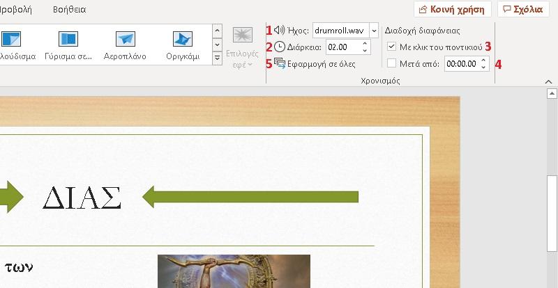 powerpoint μετάβαση από διαφάνεια σε διαφάνεια