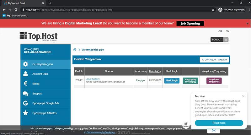 επιτυχές login στη διαχείρηση ιστοσελίδων