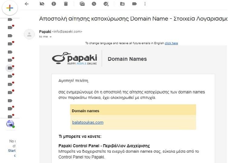 Κατοχύρωση domain