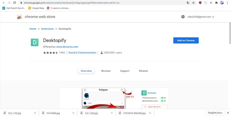Εγκαθιστάς plugin Desktopify