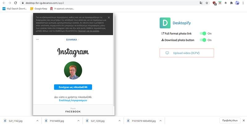 ανοίγει instagram σε emulator